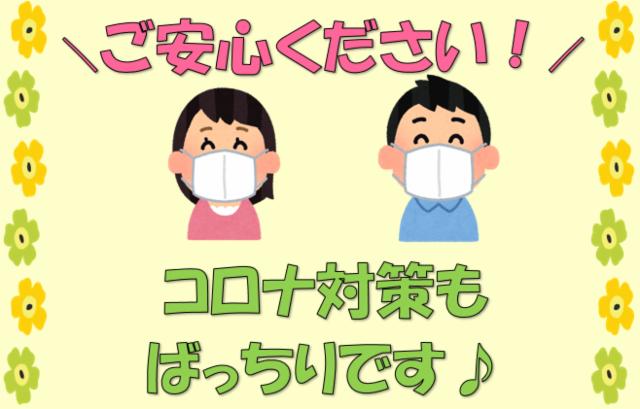 デイサービス ソラスト八尾[大阪府八尾市] の画像・写真