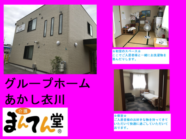 まんてん堂グループホームあかし衣川[兵庫県明石市田町] の画像・写真