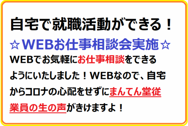 【相談会・説明会受付中】まんてん堂グループホームじょうとう関目の画像・写真