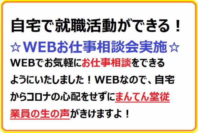 【相談会・説明会受付中!】まんてん堂グループホームあかし衣川の画像・写真