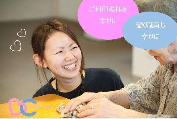 ベストケア・デイサービスセンター東灘【兵庫県神戸市】の画像・写真