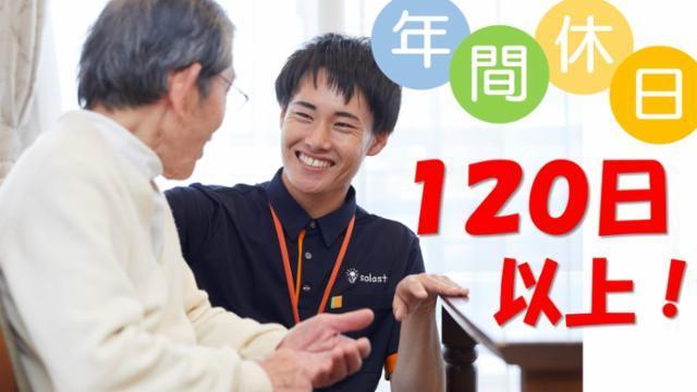 住宅型有料老人ホーム ソラスト市川新田[千葉県市川市] の画像・写真