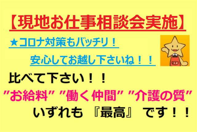 【相談会・説明会受付中】まんてん堂グループホームたるみ塩屋の画像・写真