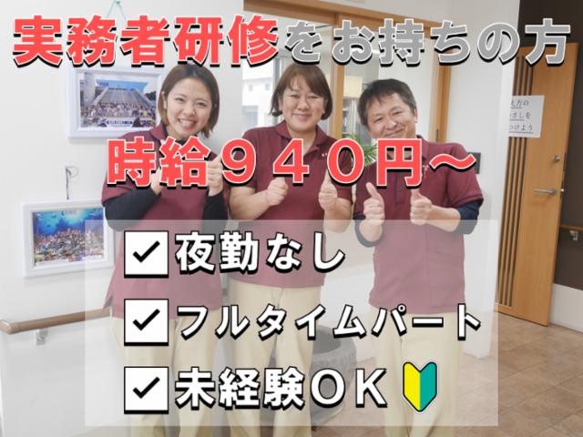住宅型有料老人ホーム 華美月(はなみずき)【大分県大分市】の画像・写真