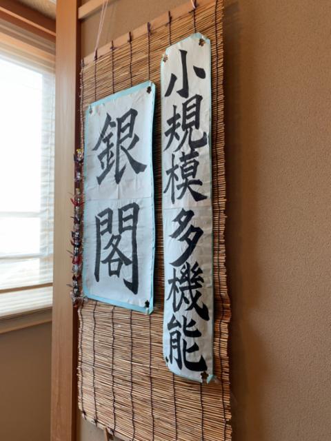 小規模多機能型居宅介護 ソラスト銀閣[京都府京都市西京区] の画像・写真
