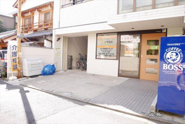ホームヘルプサービス ソラスト上京[京都市上京区] の画像・写真