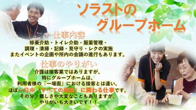 グループホーム ソラスト川崎多摩[神奈川県川崎市多摩区] の画像・写真