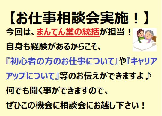 【相談会・説明会受付中】まんてん堂グループホームながた池田の画像・写真
