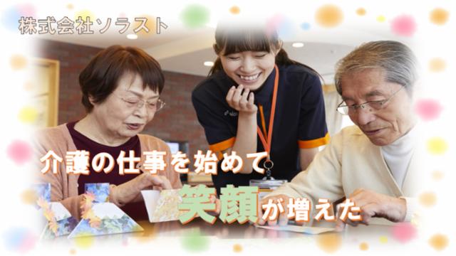 グループホーム ソラスト八王子まりや[東京都八王子市] の画像・写真