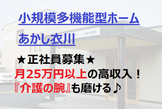 まんてん堂小規模多機能型ホームあかし衣川[兵庫県明石市田町] の画像・写真