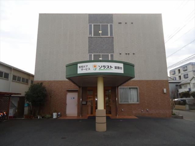 ホームヘルプサービス ソラスト薬園台[千葉県船橋市] の画像・写真
