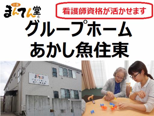 まんてん堂グループホームあかし魚住東[兵庫県明石市魚住町] の画像・写真