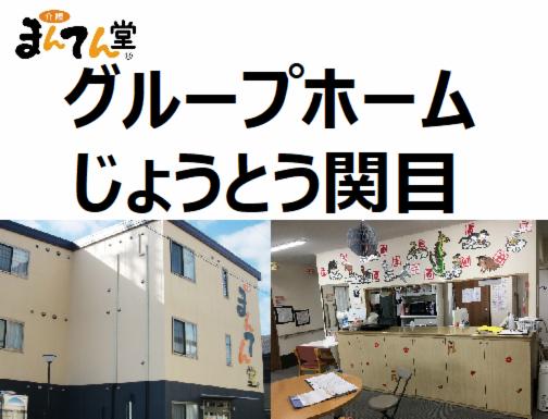 まんてん堂グループホームじょうとう関目[大阪府大阪市城東区] の画像・写真