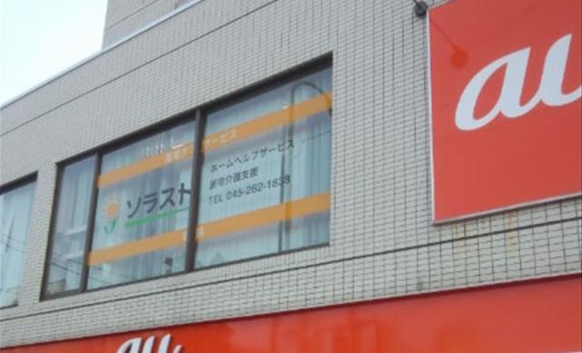 ホームヘルプサービス ソラスト横浜[横浜市南区] の画像・写真