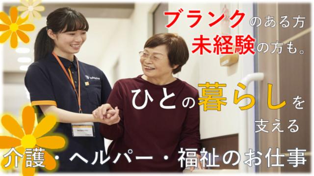 デイサービス ソラスト薬園台[千葉県船橋市] の画像・写真