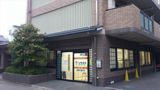 ホームヘルプサービス ソラスト西院[京都市中京区] の画像・写真