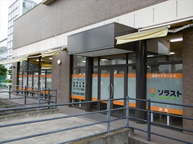 デイサービス ソラスト伏見[京都市伏見区] の画像・写真